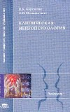 korsakova_klinical_neuropsychology